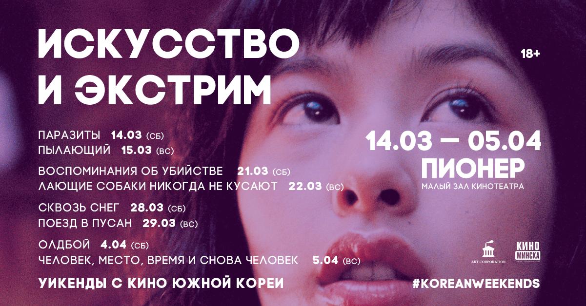 Уикенды с кино Южной Кореи. Искусство и экстрим