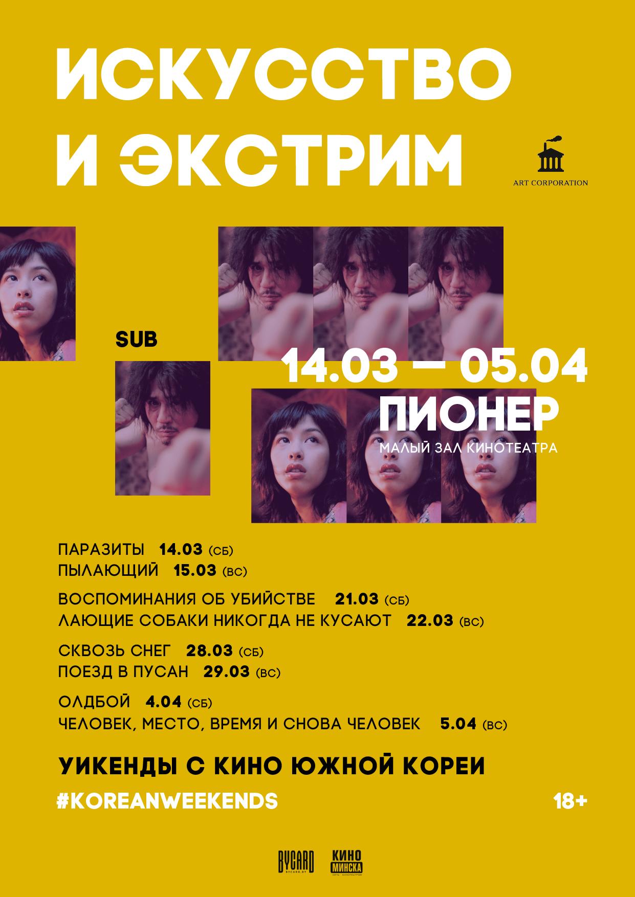 Уикенды с кино Южной Кореи